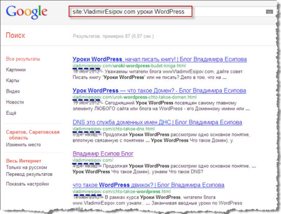 Google Уроки WordPress