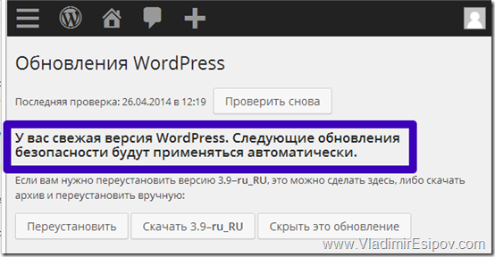 Надпись на главной панели WordPress