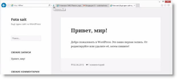 Ура мы создали сайт на wordpress